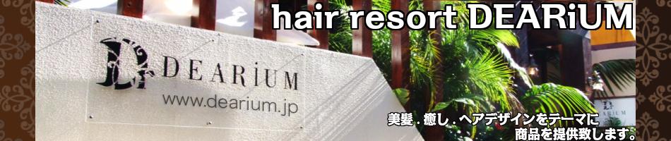 hair resort DEARiUM:ヘアケア専門店です。