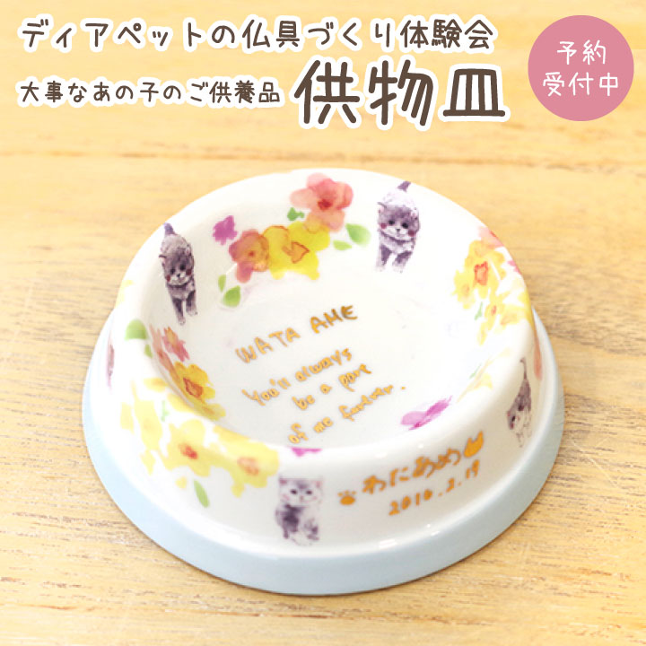ディアペット 東京本店開催 みんなでお空の子の仏具を作ろう 体験会 供物皿