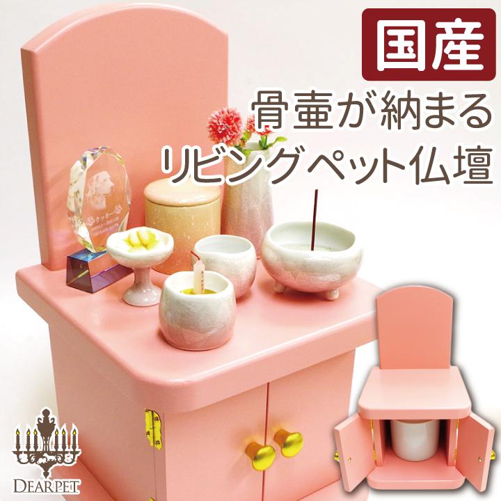 粉红色的宠物坛宠物骨灰盒到国内的宠物祭坛