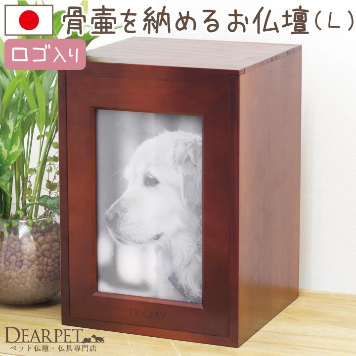 5寸までのペット骨壷が納まる シンプルな箱型のペット仏壇です 国内の木工所でひとつずつ丁寧に作られている安心のお品物ですので 長い間ずっと愛用していただけます クーポン有 日本正規品 国産 ペット仏壇 クリメイションボックス Lサイズ 骨壷収納 中型犬 大型犬仏壇 正規品 犬 猫 ペット用 モダン仏壇 4寸 コンパクト シンプル リビング仏壇 日本製 メモリアルボックス かわいい ペット供養 ブラウン 5寸 手元供養 ラージ 茶 手作り