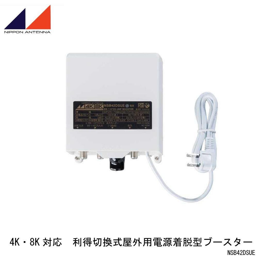 【代引き・同梱不可】日本アンテナ 4K・8K対応 利得切換式屋外用電源着脱型ブースター NSB42DSUE