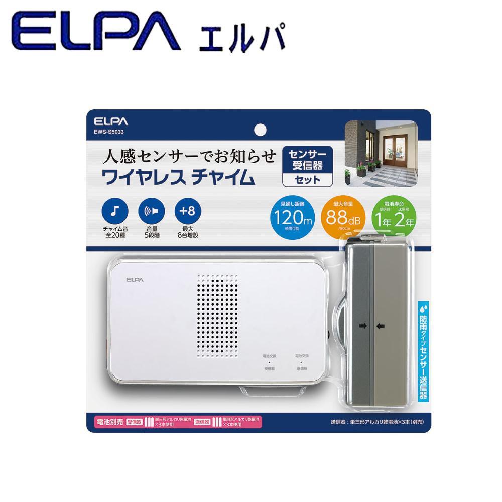 【代引き・同梱不可】ELPA(エルパ) ワイヤレスチャイム 受信器+センサー送信器セット EWS-S5033
