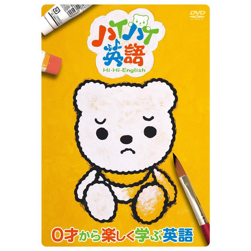 【代引き・同梱不可】DVD ハイハイ英語  0才から楽しく学ぶ英語 HIHI-001