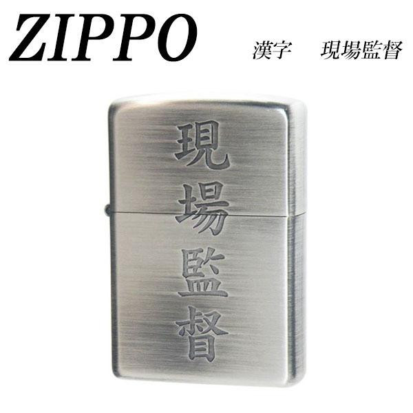 【代引き・同梱不可】ZIPPO 漢字 現場監督