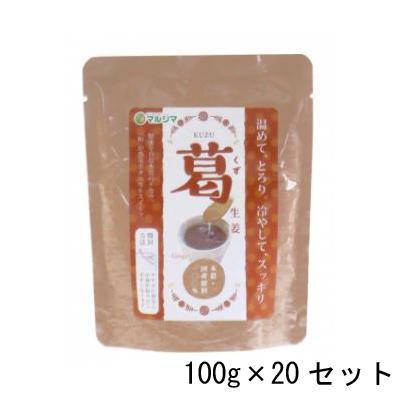 【代引き・同梱不可】純正食品マルシマ 葛(KUZU) 生姜 レトルトタイプ 100g×20セット 4256