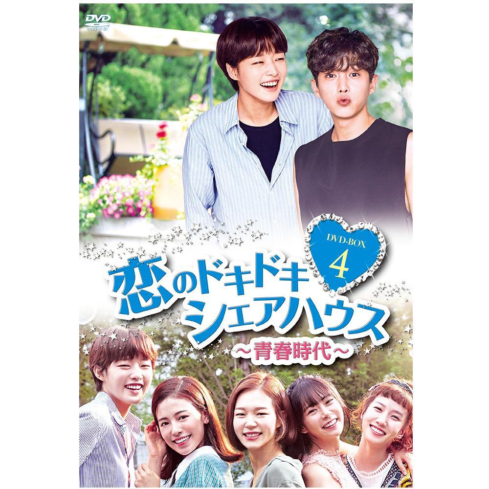 【代引き・同梱不可】恋のドキドキ シェアハウス~青春時代~ DVD-BOX4 TCED-4073韓国 恋愛 ラブストーリー