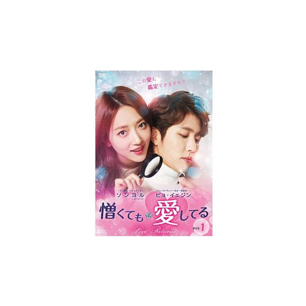 【代引き・同梱不可】憎くても愛してる DVD-BOX1 TCED-4186恋愛 2017年 ハートウォーミング