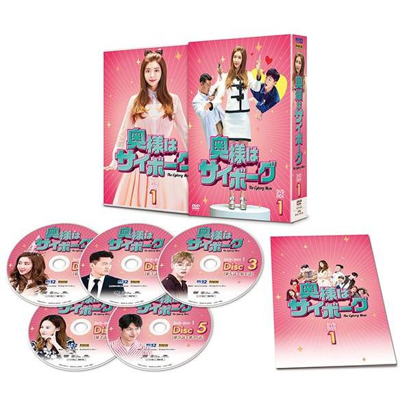 【代引き・同梱不可】奥様はサイボーグ DVD-BOX1 TCED-4234ドタバタ 韓国 dvd