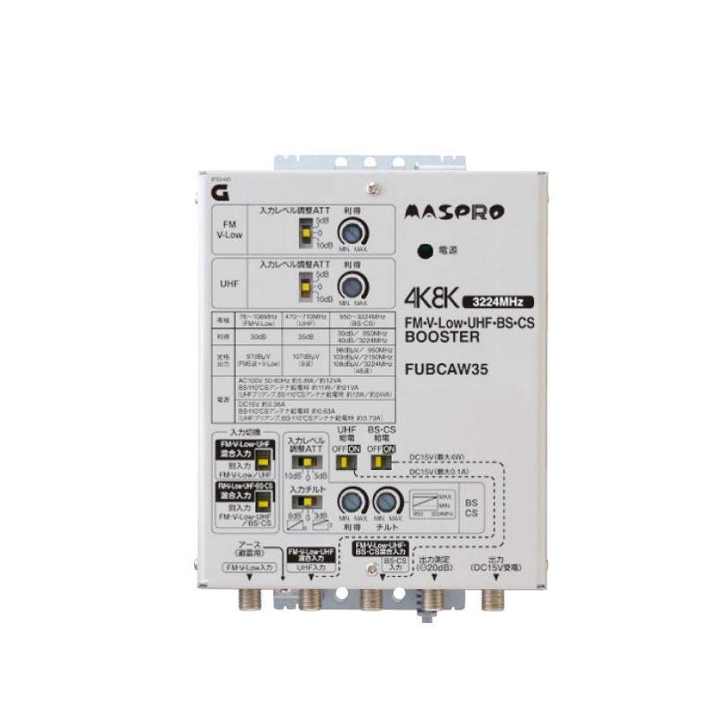 【代引き・同梱不可】マスプロ電工 4K・8K衛星放送(3224MHz)対応 共同受信用 FM・V-Low・UHF・BS・CSブースター 35dB型 FUBCAW35