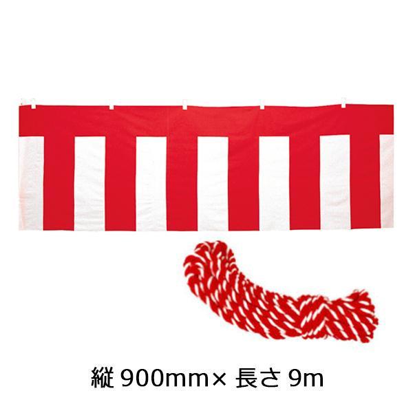 【代引き・同梱不可】ササガワ タカ印 40-6502 紅白幕 縦900mm×長さ9m 木綿製 紅白ロープ付き