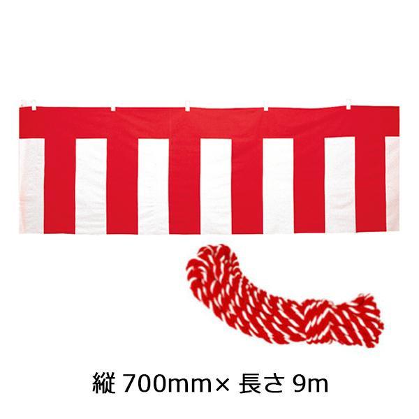 【代引き・同梱不可】ササガワ タカ印 40-6503 紅白幕 縦700mm×長さ9m 木綿製 紅白ロープ付き