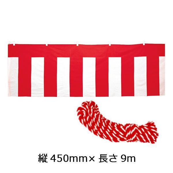 【代引き・同梱不可】ササガワ タカ印 40-6505 紅白幕 縦450mm×長さ9m 木綿製 紅白ロープ付き