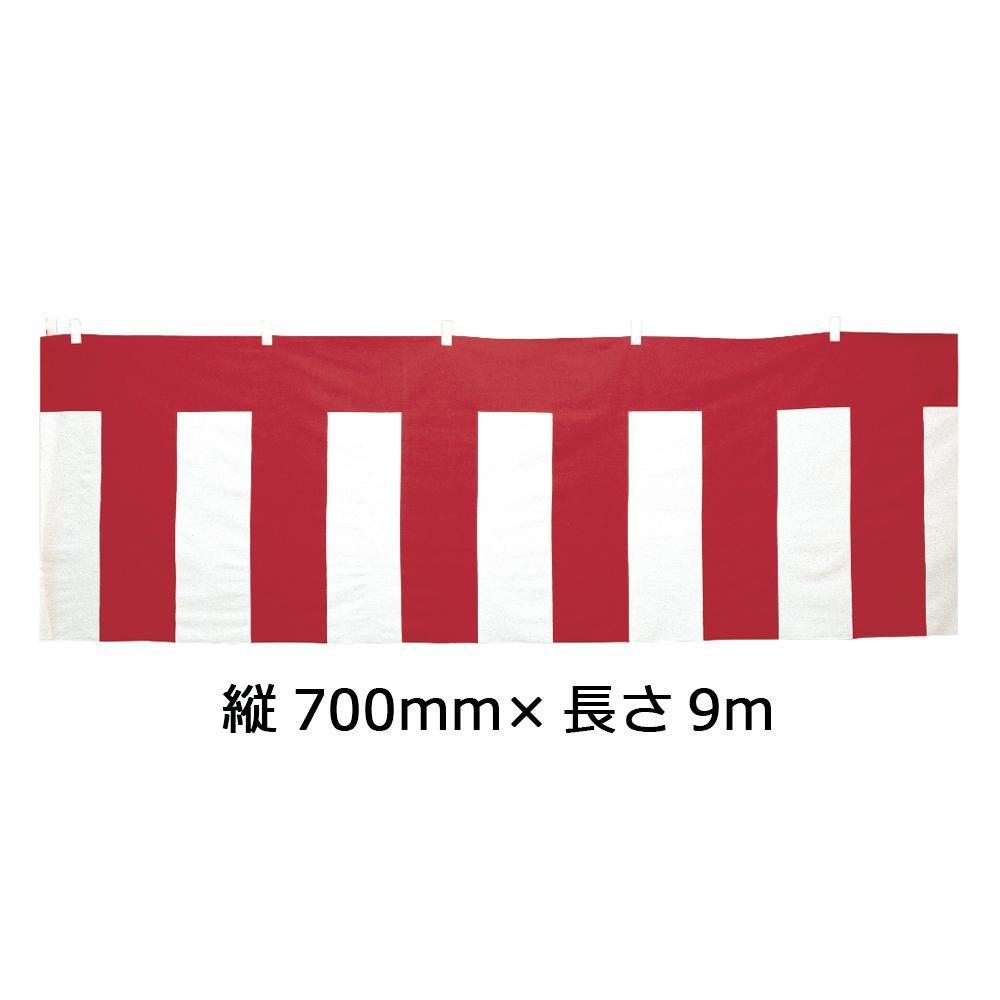 【代引き・同梱不可】ササガワ タカ印 40-7564 紅白幕 縦700mm×長さ9m テトロン製