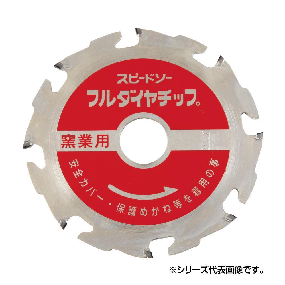 【代引き・同梱不可】スピードソー フルダイヤチップ 窯業系サイディング用 D9-125 125mm 7979125