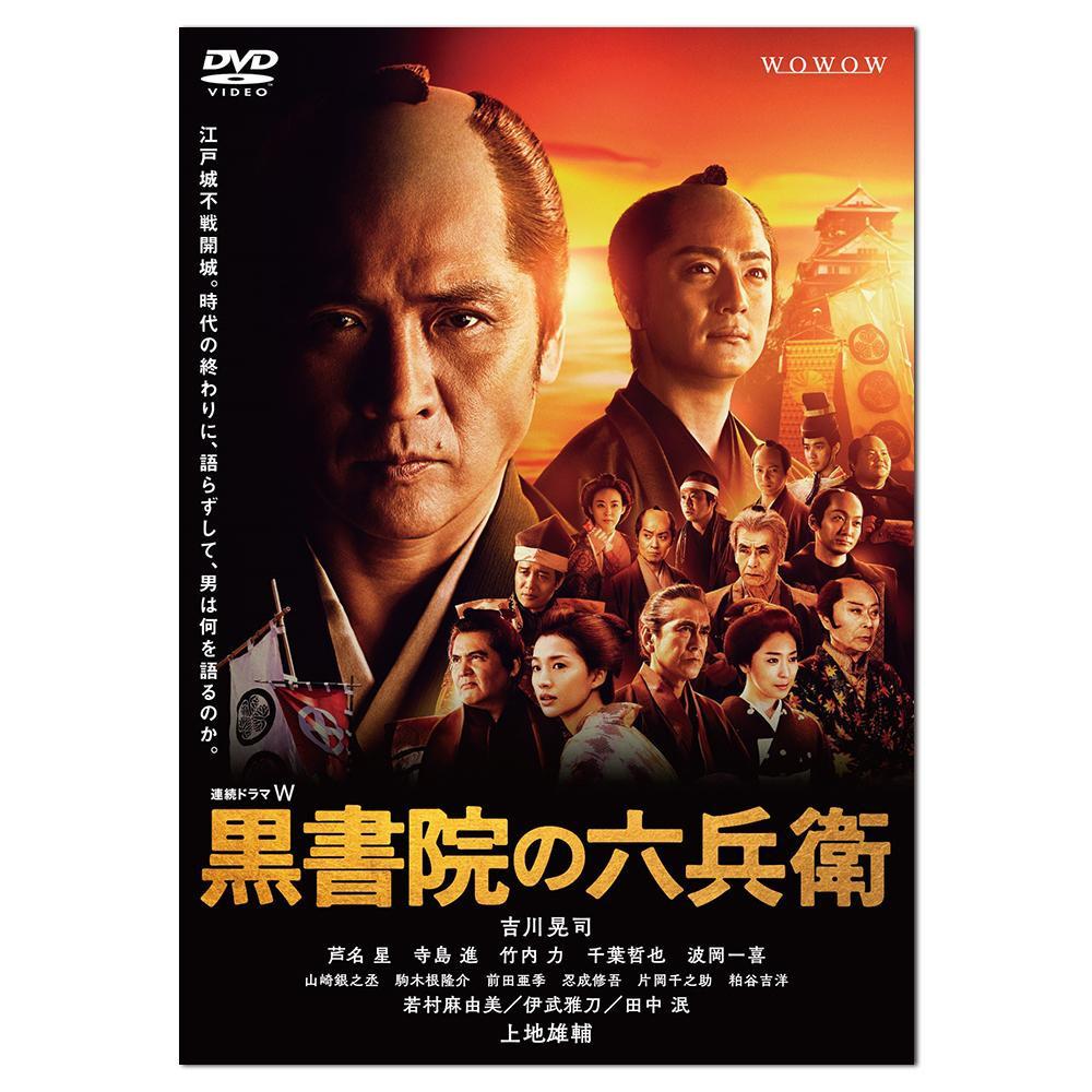 【代引き・同梱不可】連続ドラマW 黒書院の六兵衛 DVD-BOX TCED-4429