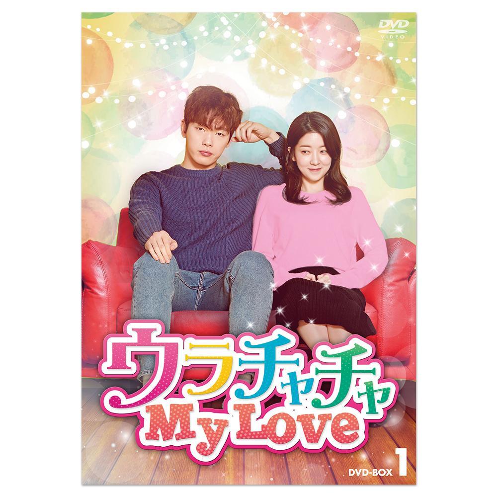【代引き・同梱不可】ウラチャチャ My Love DVD-BOX1 KEDV-0642