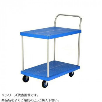 【代引き・同梱不可】プラスチックテーブル台車 テーブル2段式 ストッパー付 最大積載量150kg PLA150Y-T2-DS