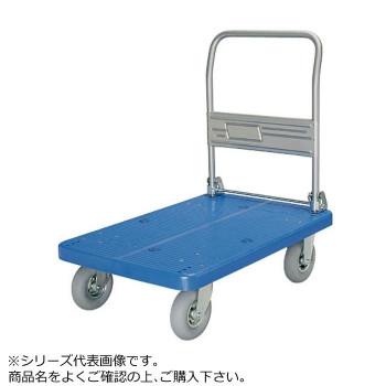 【代引き・同梱不可】プラスチックテーブル台車 ハンドル折畳式 ノーパンクタイヤ付 200kg PLA250-DX-HP(AFG)