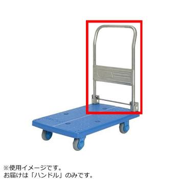 【代引き・同梱不可】PLA150ST-DX用 ハンドル