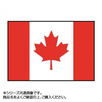 カナダ 【代引き・同梱不可】世界の国旗 万国旗 120×180cm