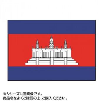 【代引き・同梱不可】世界の国旗 万国旗 カンボジア 140×210cm