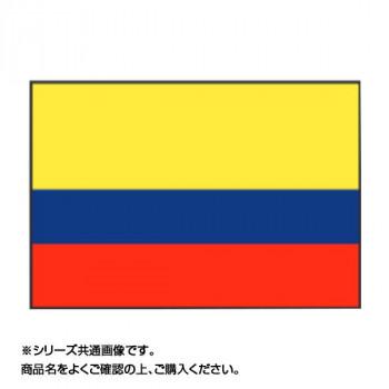 【代引き・同梱不可】世界の国旗 万国旗 コロンビア 140×210cm