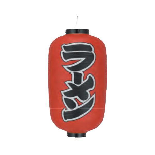 【代引き・同梱不可】ビニール提灯 尺二長(12号長型) 両面文字入 ラーメン b250