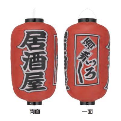 【代引き・同梱不可】ビニール提灯 尺二長(12号長型) 両面文字入 居酒屋(両面) b257