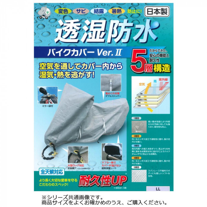 【代引き・同梱不可】平山産業 透湿防水バイクカバーver2 4L
