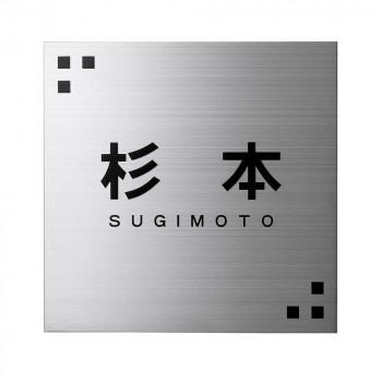 【代引き・同梱不可】ステンレス表札 ファイン ウェットエッチング 3mm厚 MS-36