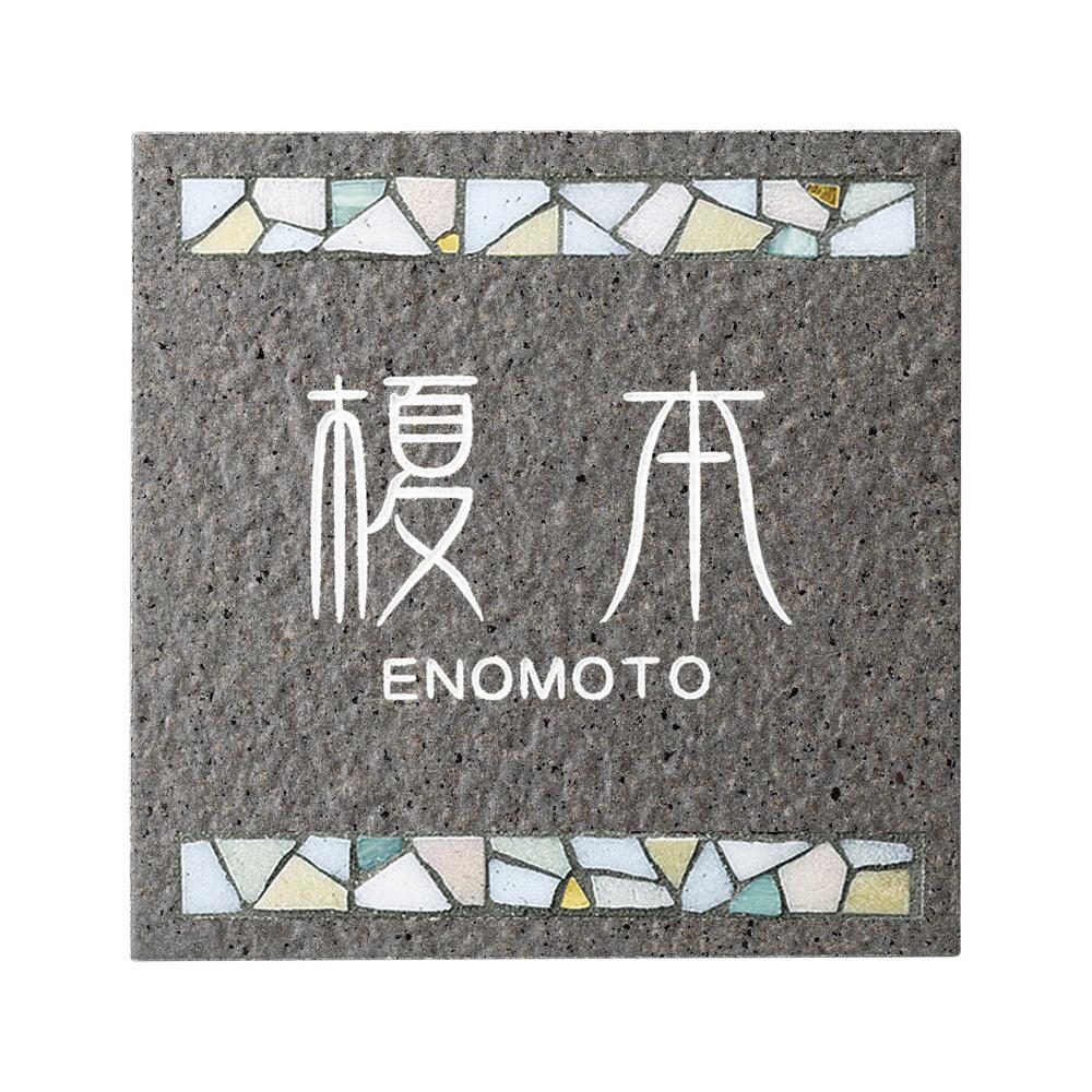 【代引き・同梱不可】焼き物表札 ガラスモザイクタイル TL-16