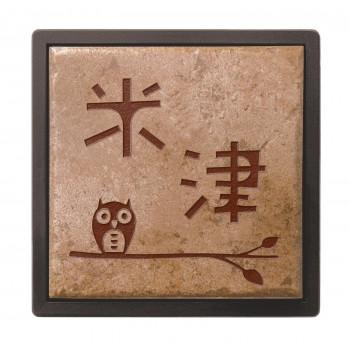 【代引き・同梱不可】焼き物表札 タイルフレーム HA-82