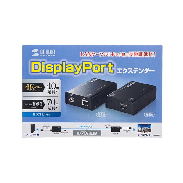 【代引き・同梱不可】サンワサプライ DisplayPortエクステンダー VGA-EXDP