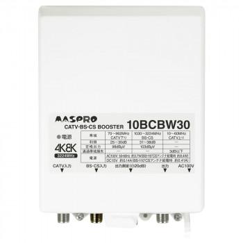 【代引き・同梱不可】マスプロ電工 CATV・BS・CSブースター 10BCBW30-Bケーブルテレビ 8K 4K