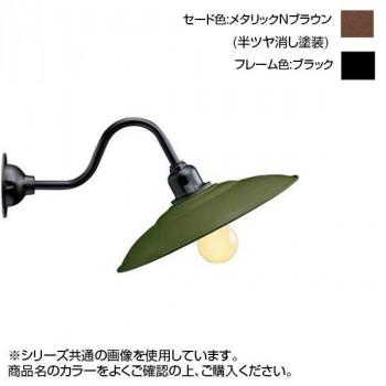 【代引き・同梱不可】リ・レトロランプ メタリックNブラウン×ブラック RLL-2