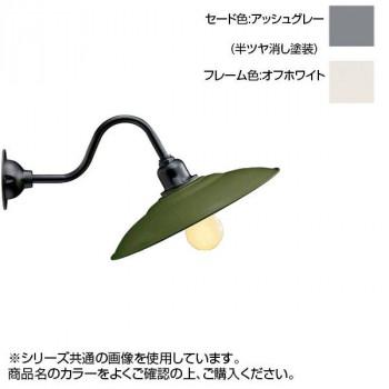 【代引き・同梱不可】リ・レトロランプ アッシュグレー×オフホワイト RLL-2