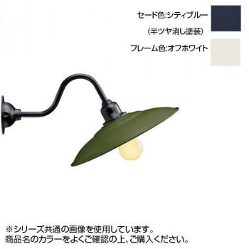 【代引き・同梱不可】リ・レトロランプ シティブルー×オフホワイト RLL-2