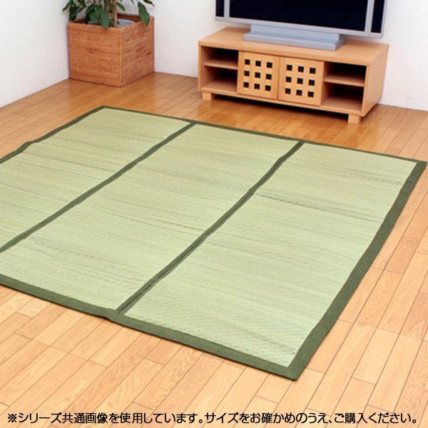 【代引き・同梱不可】い草ラグカーペット 『FCラサ』 グリーン 約200×200cm 8426570