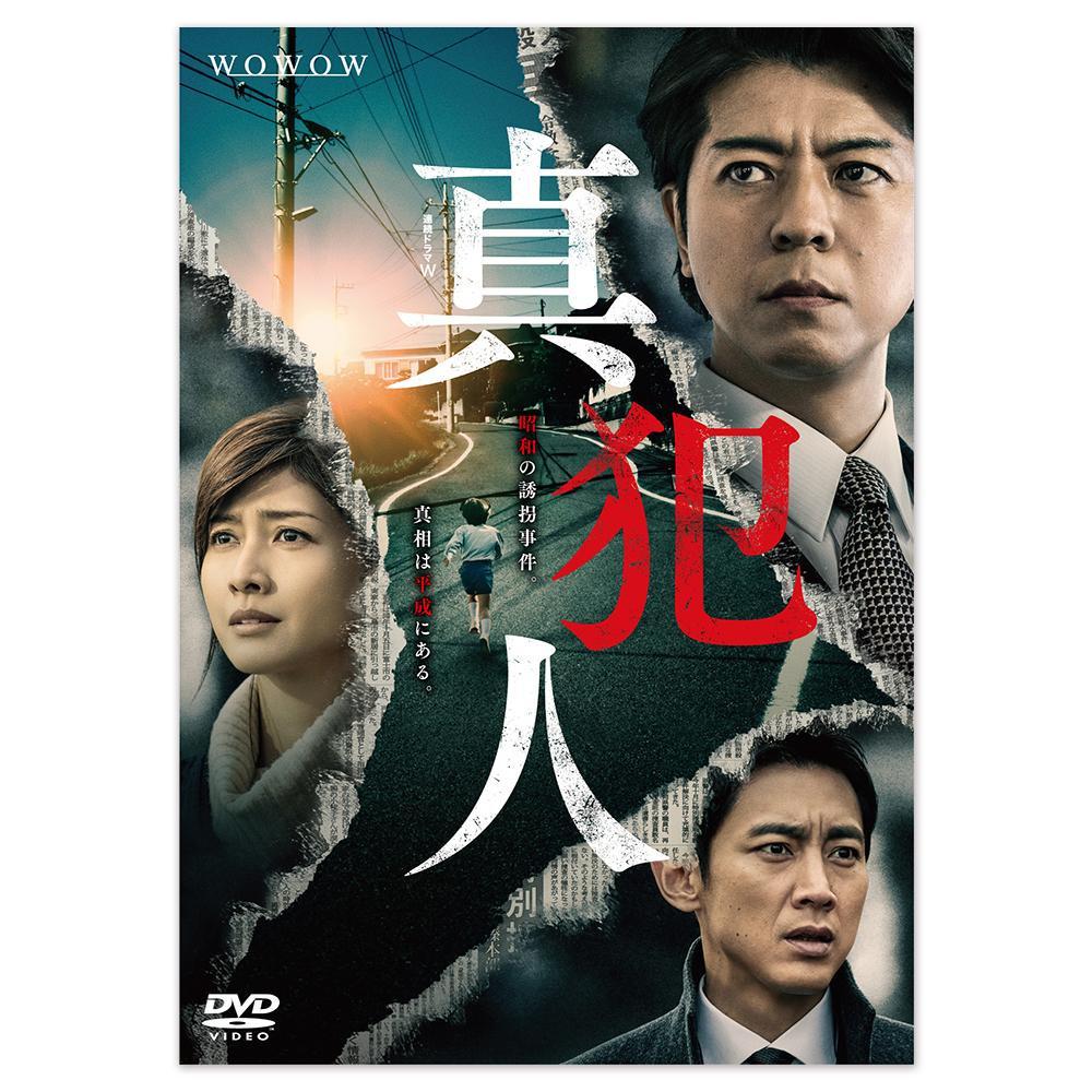 【代引き・同梱不可】連続ドラマW 真犯人 DVD-BOX TCED-4430