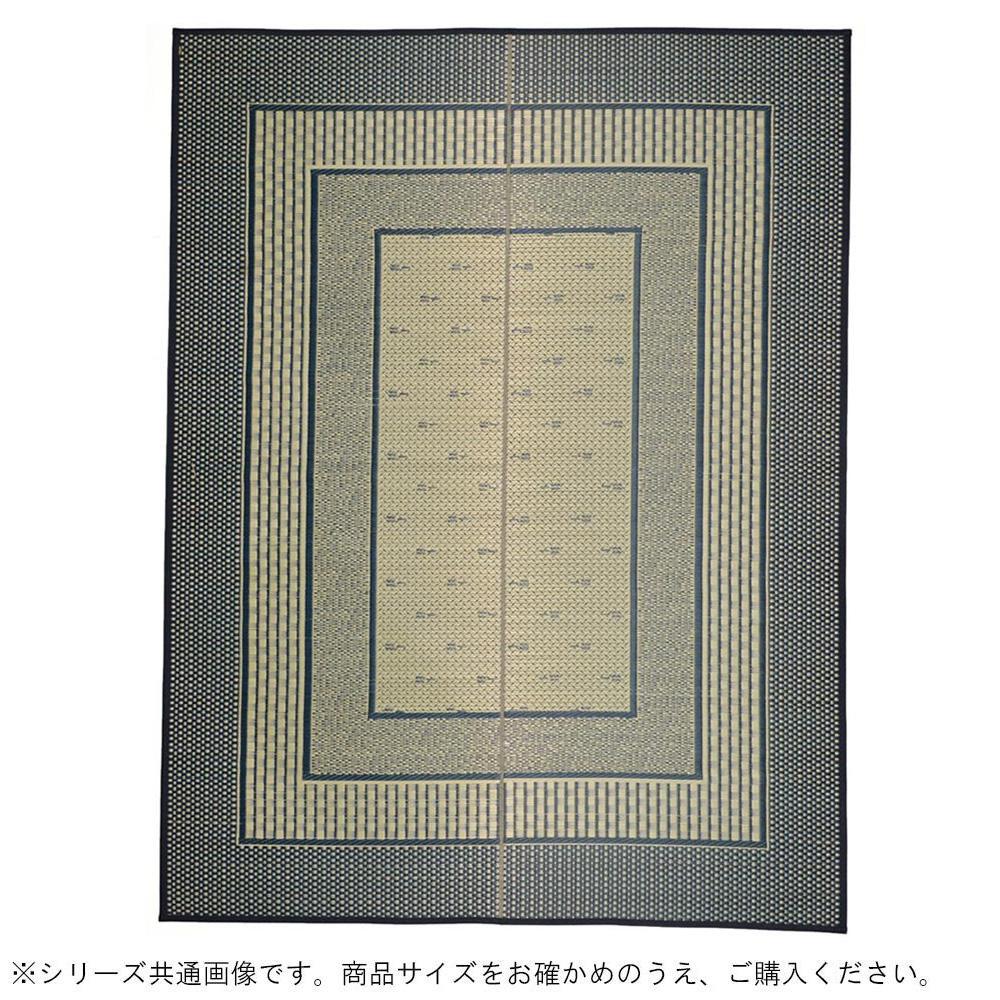 【代引き・同梱不可】国産い草センターラグ(裏貼り) エルモード 約191×250cm ブルー 81830221