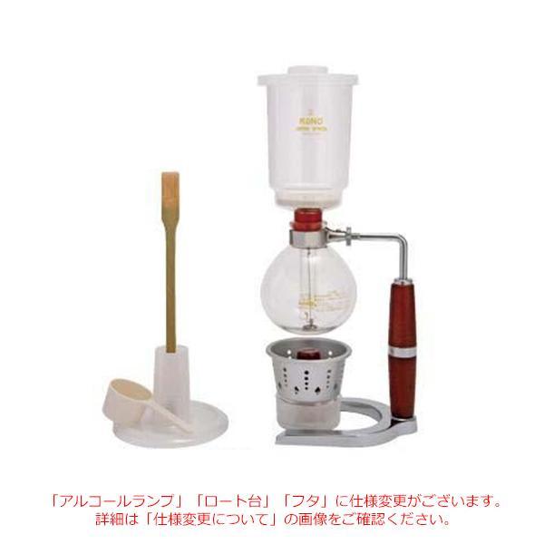【代引き・同梱不可】KONO コーノ式コーヒーサイフォン SKD型 2人用 アルコールランプ用 SK-2Aこーひー あるこーる リラックスタイム