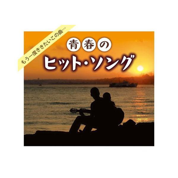 【代引き・同梱不可】キングレコード 青春のヒット・ソング(全120曲CD6枚組 別冊歌詩本付き) NKCD-7671ヒット曲 懐メロ 人気