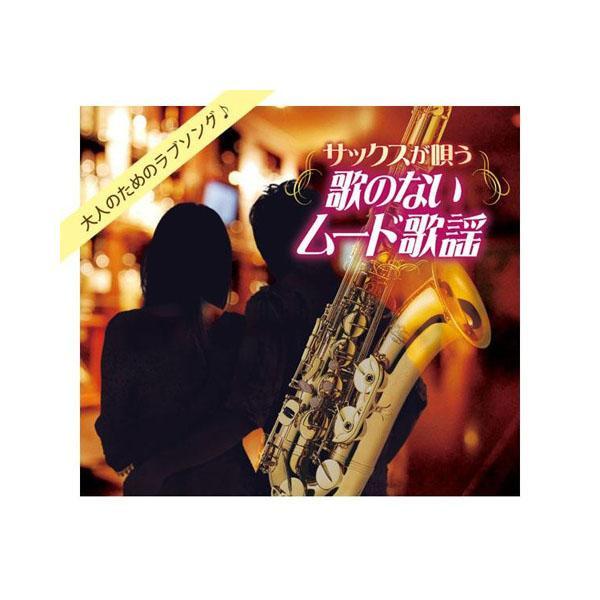 【代引き・同梱不可】キングレコード サックスが唄う 歌のないムード歌謡(全100曲CD5枚組 別冊歌詩本付き) NKCD-7716