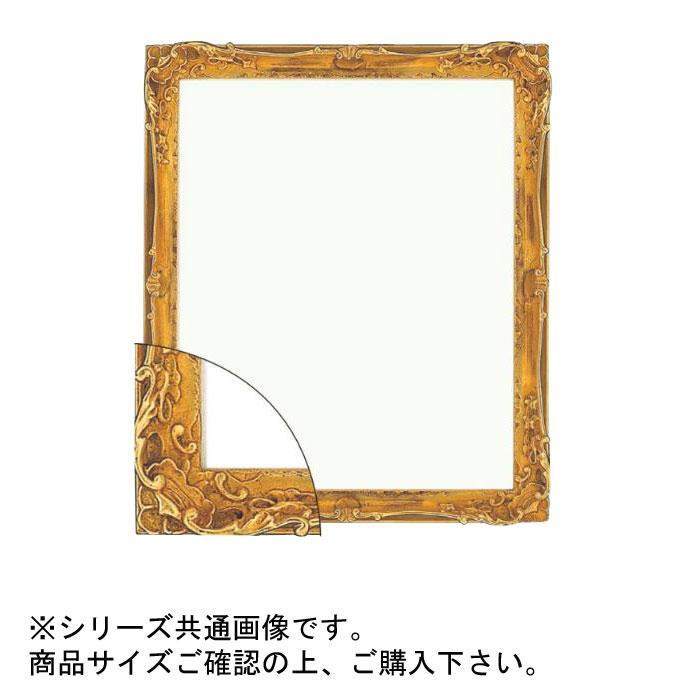 【代引き・同梱不可】大額 8798 デッサン額 大判 ゴールド