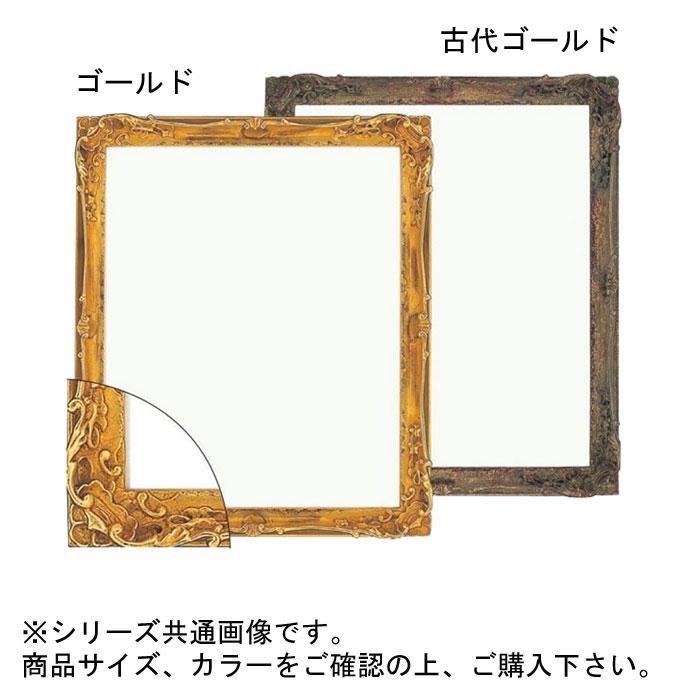 【代引き・同梱不可】大額 8798 デッサン額 三三 古代ゴールド