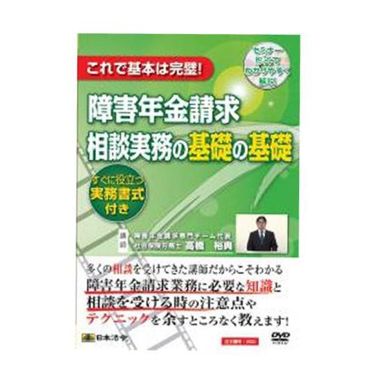 【代引き V50・同梱不可】DVD 障害年金請求相談実務の基礎の基礎 V50, 鷲敷町:b787a761 --- officewill.xsrv.jp