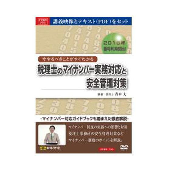 【代引き・同梱不可】DVD 税理士のマイナンバー実務対応と安全管理対策 V55