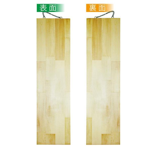 【代引き・同梱不可】E木製サイン 2622 特大 無地