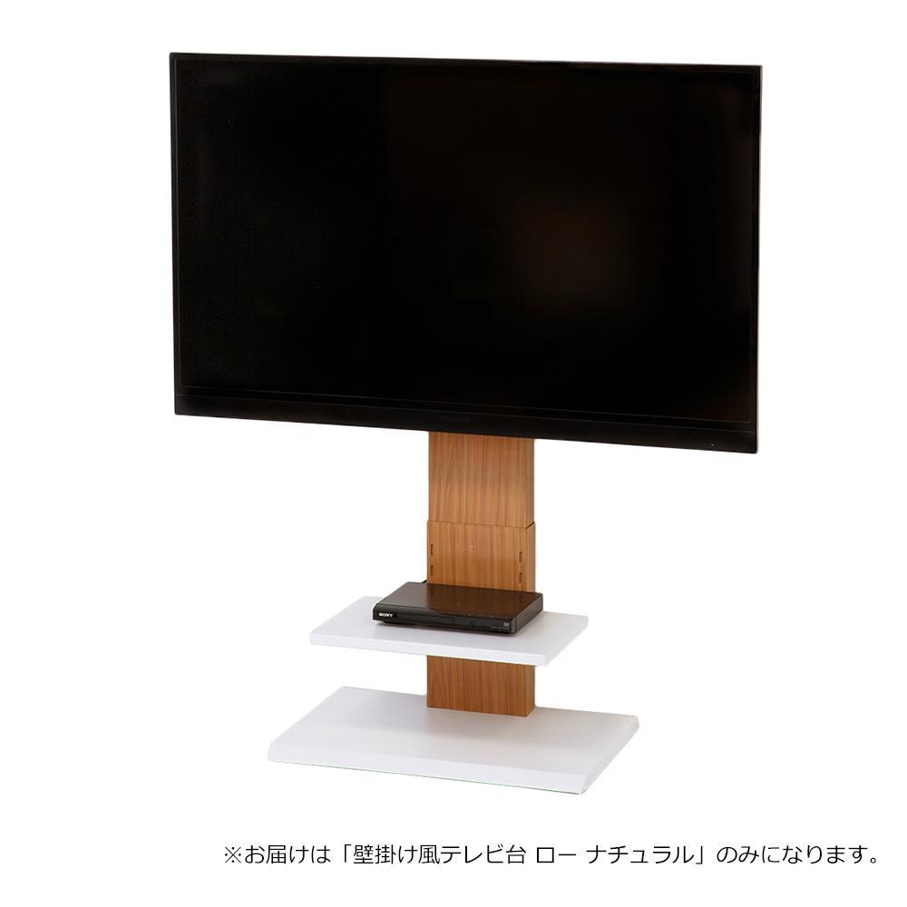 【代引き・同梱不可】壁掛け風テレビ台 ロー ナチュラル 23811テレビボード おしゃれ リビング