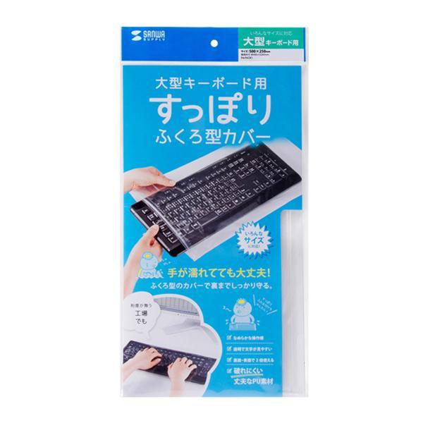 【代引き・同梱不可】サンワサプライ 袋型キーボードカバー FA-PACK1